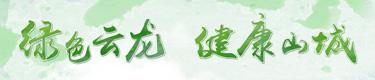 綠色雲龍,健康生活