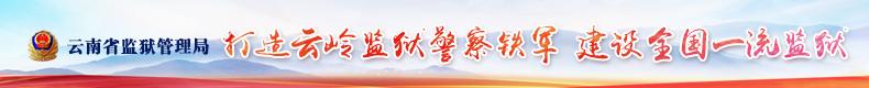 雲南省監獄管理局