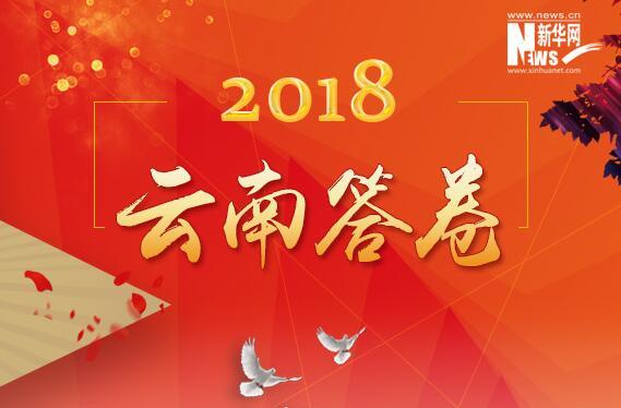 2018雲南答卷
