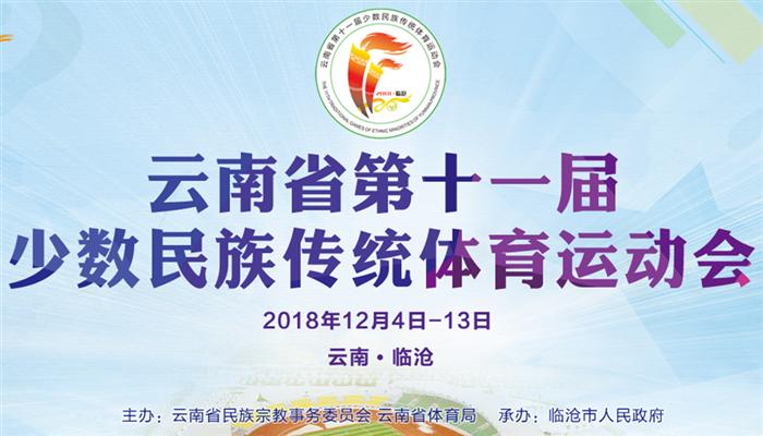 雲南省第十一屆少數民族傳統體育運動會