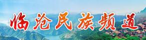 臨滄民族頻道