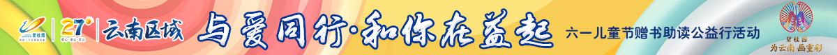 碧桂園雲南區域六一兒童節贈書助讀公益活動