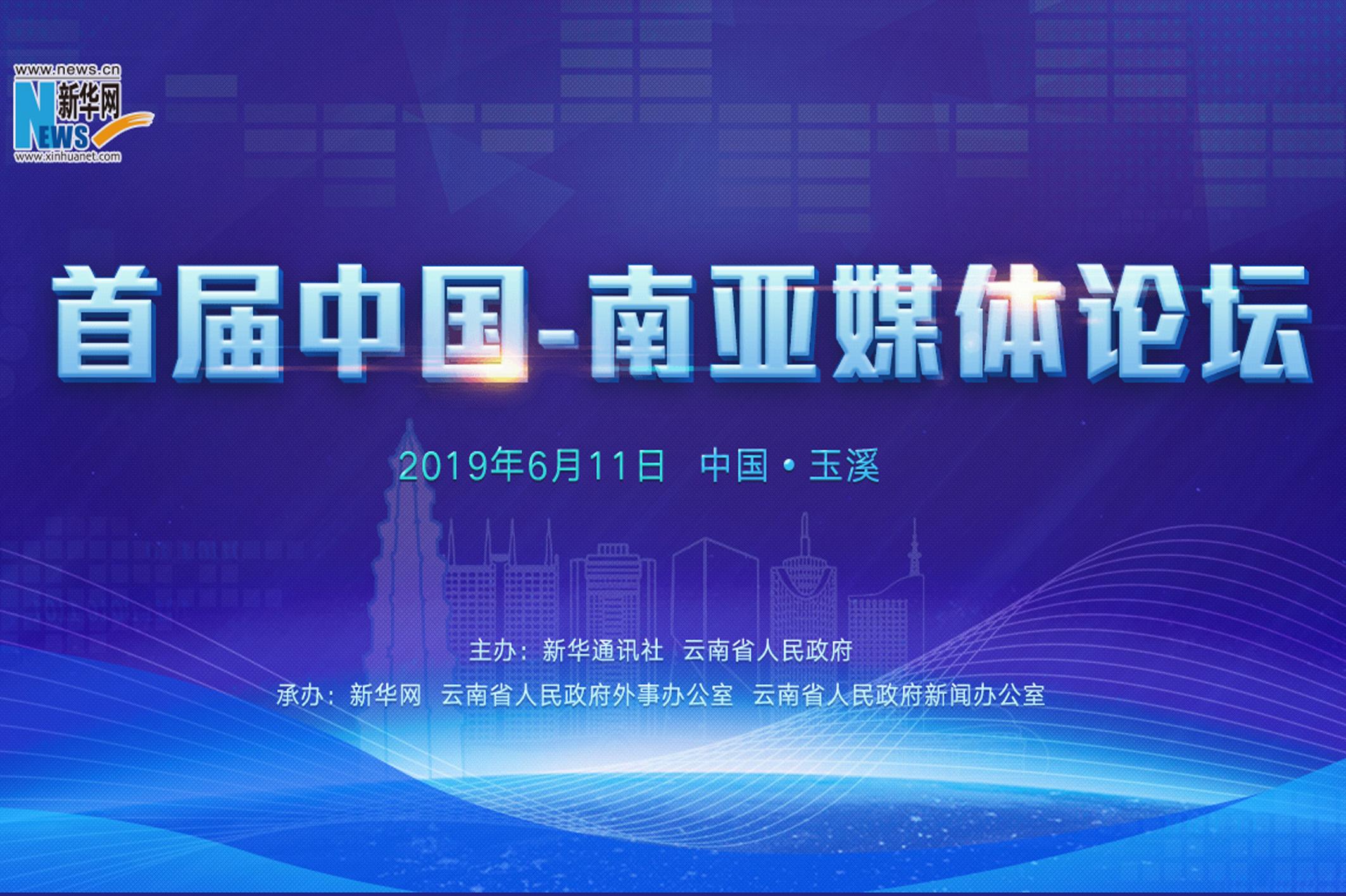 首屆中國-南亞媒體論壇