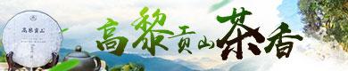 高黎貢山茶香