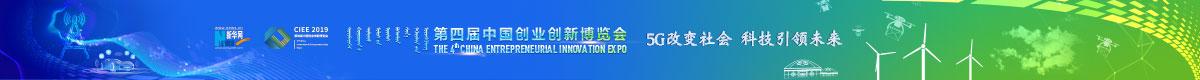 創業創新博覽會