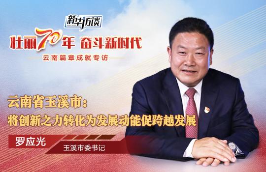 雲南省玉溪市:將創新之力轉化為發展動能促跨越發展