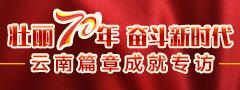 【壯麗70年 奮鬥新時代】雲南篇章成就專訪