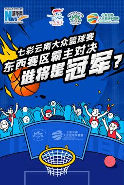 七彩雲南大眾籃球賽東西賽區霸主對決,誰將是冠軍?