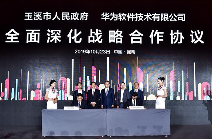 聚焦數字經濟 雲南與華為開展多項合作