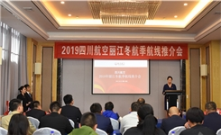 四川航空將在麗江新開麗江-瀘州航線