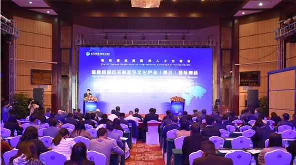 專家學者齊聚麗江 共話數字文化産業發展