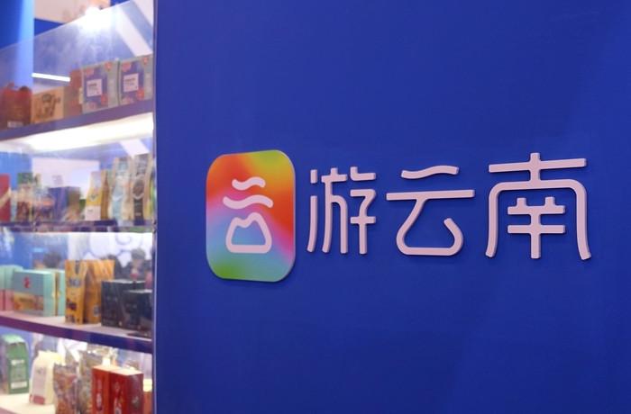 """科技賦能 讓雲南旅遊更""""智慧""""更""""好玩"""""""