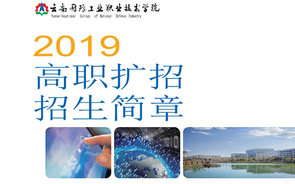 2019年雲南國防工業職業技術學院高職擴招招生簡章