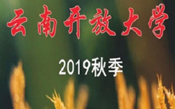 2019秋季雲南開放大學招生簡章