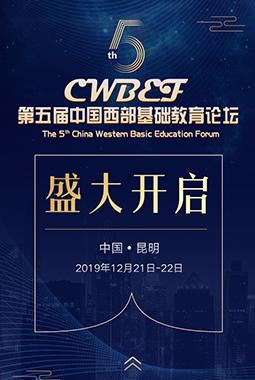 第五屆中國西部基礎教育論壇盛大開啟