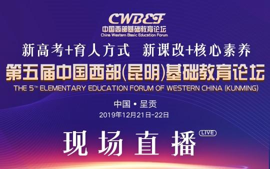 【直播】第五屆中國西部(昆明)基礎教育論壇