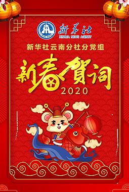 新華社雲南分社分黨組新春賀詞