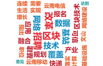 """""""數字雲南""""3月記:""""在線化""""""""無人化""""""""雲端化""""趨勢顯現"""