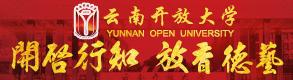 雲南開放大學