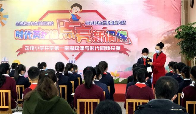 昆明龍翔小學開學第一課:聚焦時代偶像
