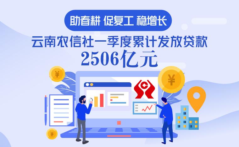 雲南農信社一季度累計發放貸款2506億元