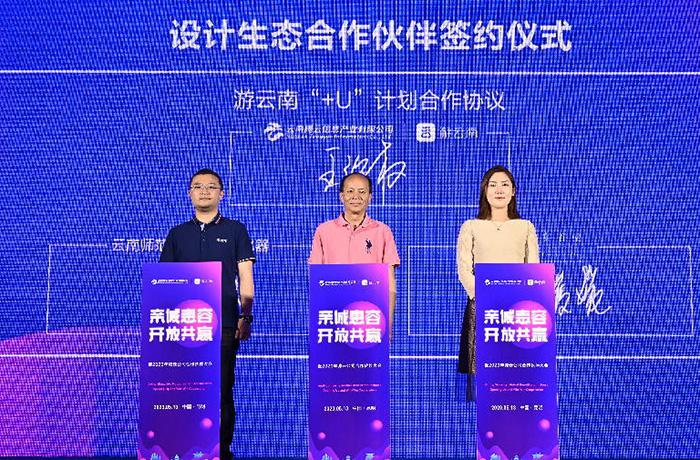 2020騰雲公司合作夥伴大會在昆舉行