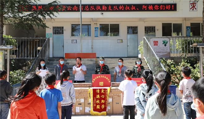 武警雲南省總隊執勤支隊到仁德勝利完小開展捐資助學活動