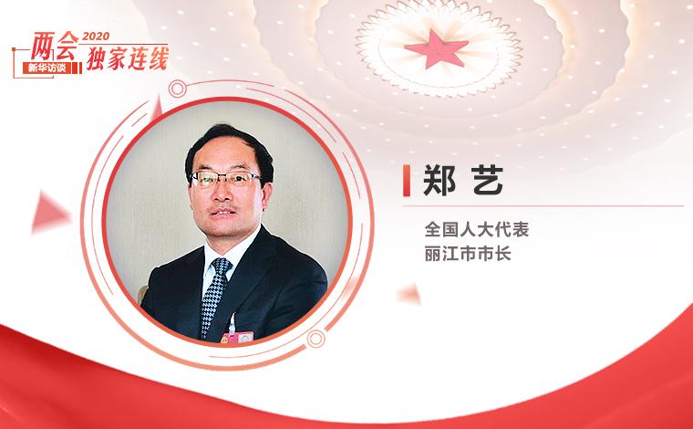 鄭藝:推動麗江旅遊市場恢復和轉型發展