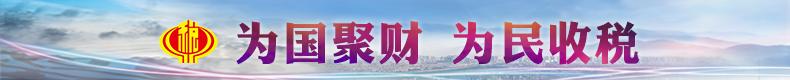 雲南省稅務局