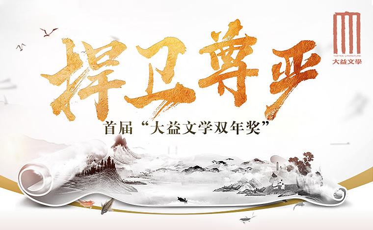 """首屆""""大益文學雙年獎""""—— 捍衛尊嚴"""