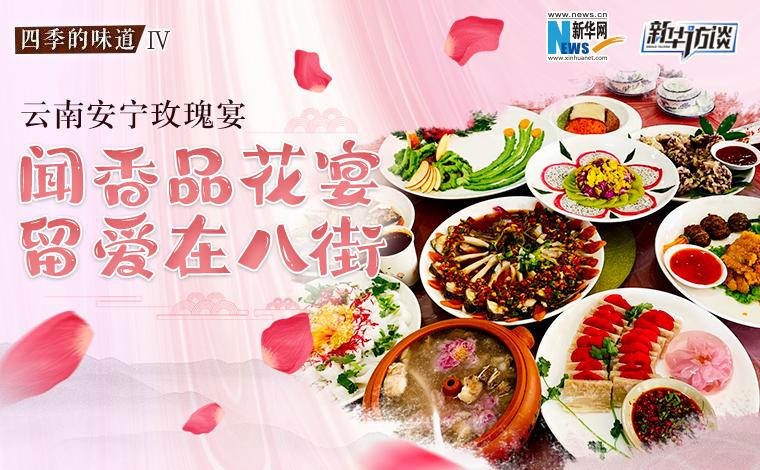 【四季的味道IV】雲南安寧玫瑰宴:聞香品花宴 留愛在八街