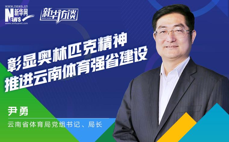 尹勇:彰顯奧林匹克精神 推進雲南體育強省建設