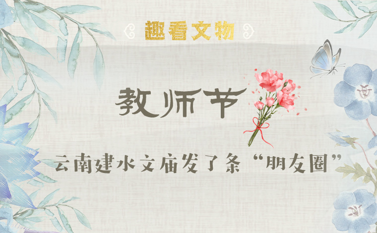"""【趣看文物】教師節 雲南建水文廟發了條""""朋友圈"""""""