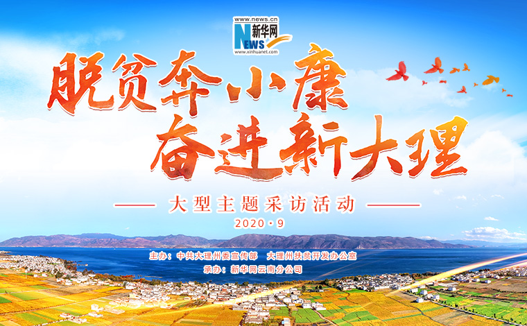 "【H5】""脫貧奔小康 奮進新大理""大型主題採訪活動"