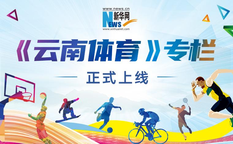 《雲南體育》專欄正式上線