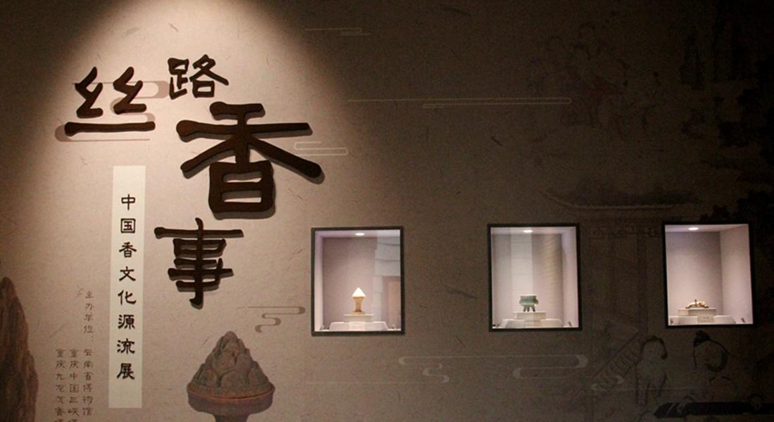 《中國香文化源流展》昆明揭幕 100余件展品待你開啟尋香之旅