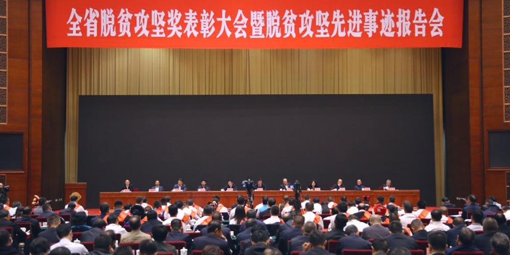 雲南省舉行脫貧攻堅表彰大會 130個集體和360余名個人獲表彰