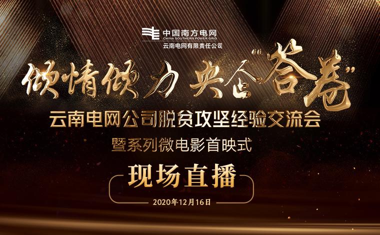 【直播】雲南電網公司脫貧攻堅經驗交流會暨係列微電影首映式