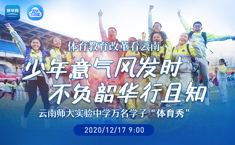 體育教育改革看雲南——少年意氣風發時 不負韶華行且知