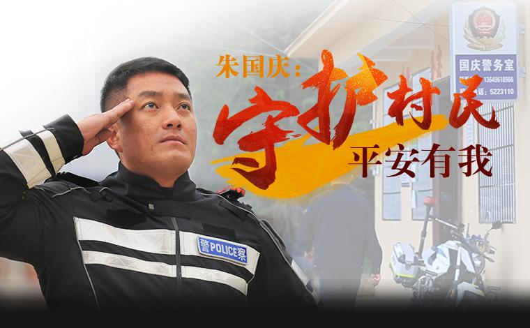 【雲南青年説·中國人民警察節特別策劃】朱國慶:守村護民 平安有我