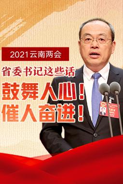 【2021雲南兩會】省委書記這些話,鼓舞人心!催人奮進!