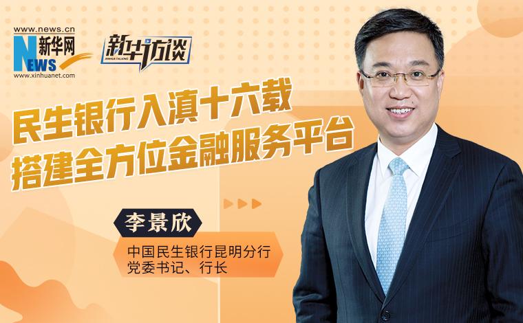 李景欣:民生銀行入滇十六載 搭建全方位金融服務平臺