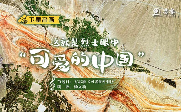 """衛星音畫丨這就是烈士眼中""""可愛的中國"""""""