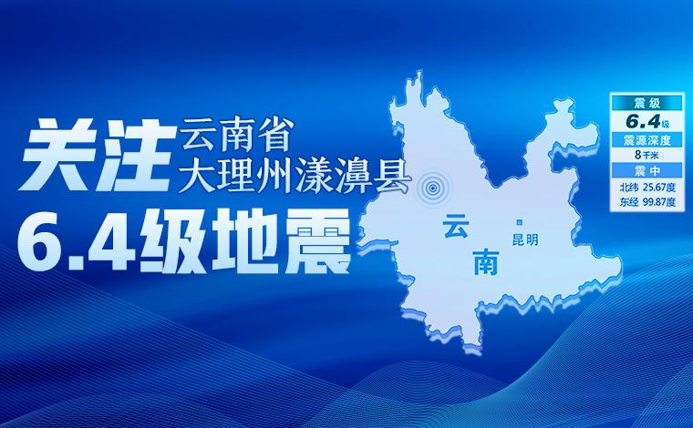 【專題】關注雲南大理州漾濞縣6.4級地震