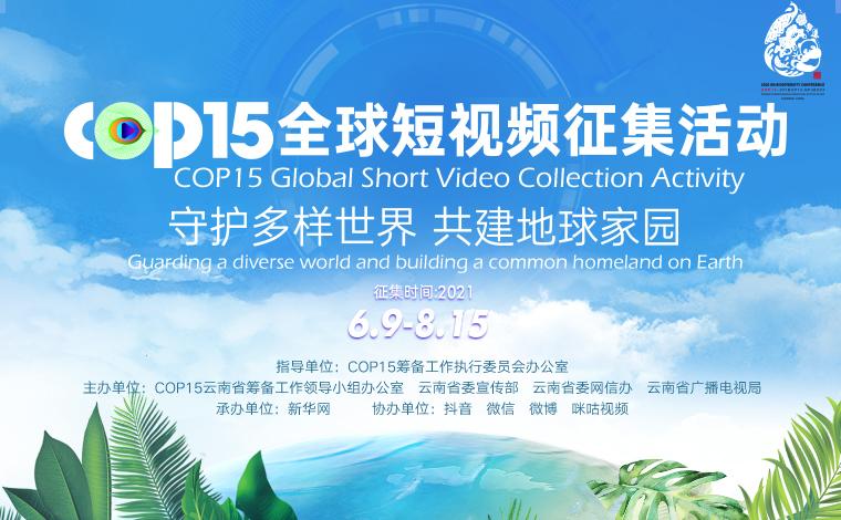 【專題】COP15全球短視頻徵集活動