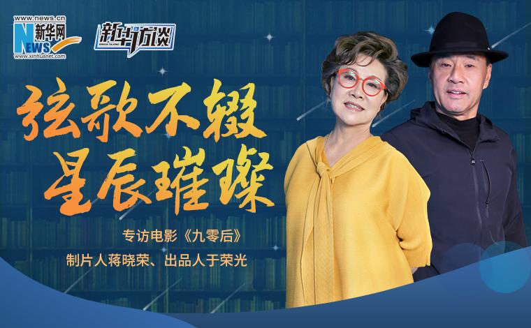 弦歌不輟 星辰璀璨 專訪電影《九零後》制片人蔣曉榮、出品人于榮光