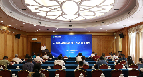 雲南省農科院牽頭組建11個科技特派團助力鄉村振興