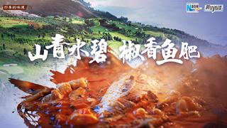山青水碧椒香魚肥