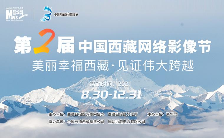 第二屆中國西藏網絡影像節