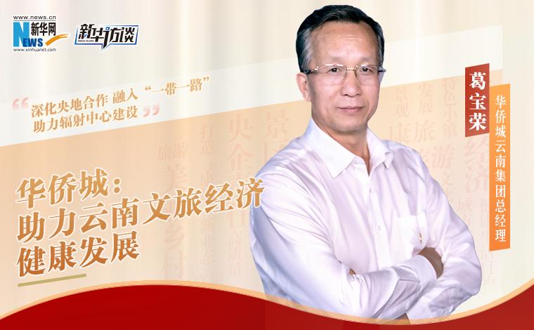 華僑城:助力雲南文旅經濟健康發展